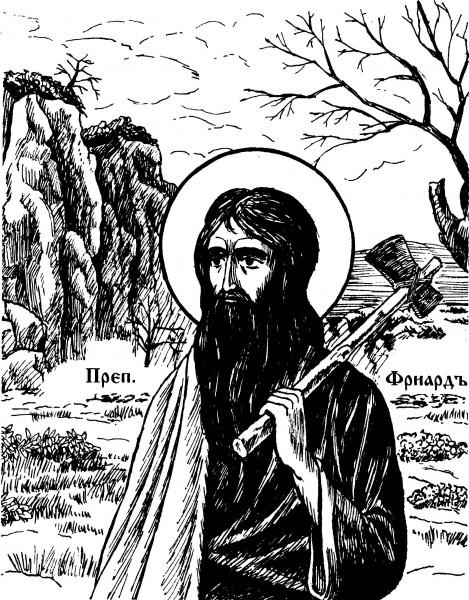 Преподобный Фриард