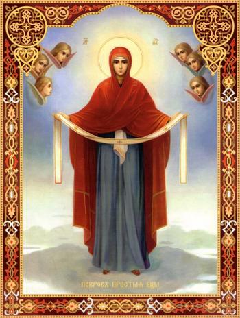 Покров Пресвятой Богородицы